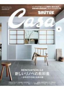 Casa Brutus (Japan)